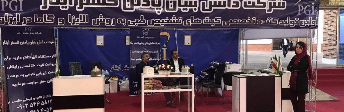 پادتن گستر ایثار در نمایشگاه بین المللی شیراز