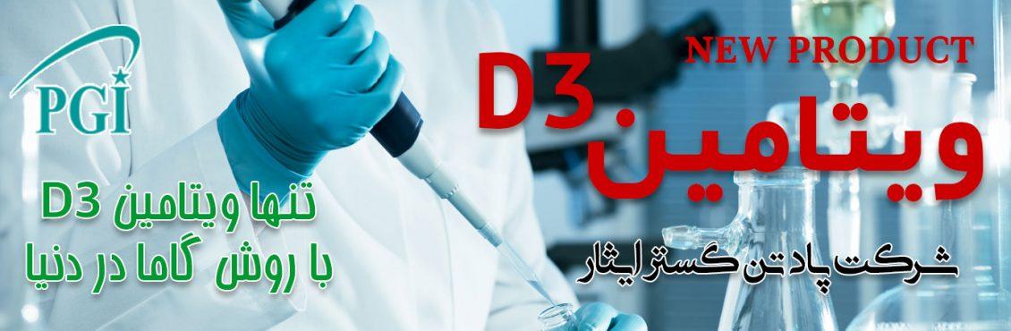 تولید ویتامین D۳ به روش گاما