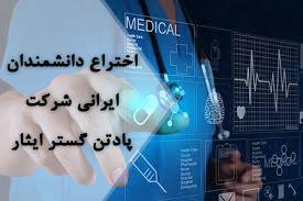اختراع دانشمندان ایرانی شرکت پادتن گستر ایثار